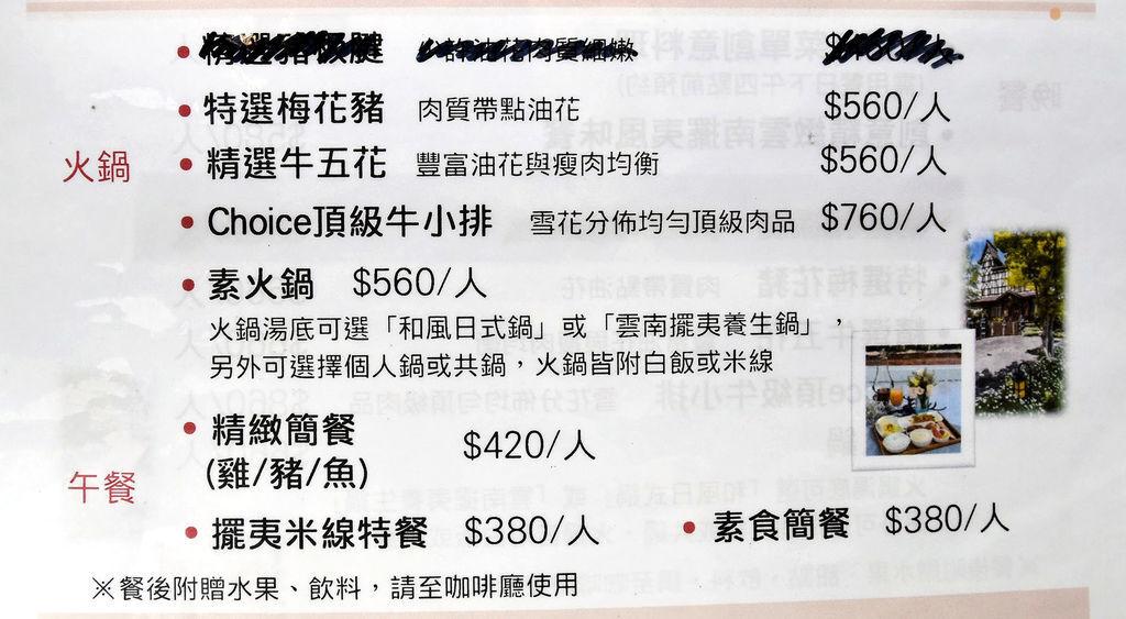 清境來福居民宿_DSC1690.jpg