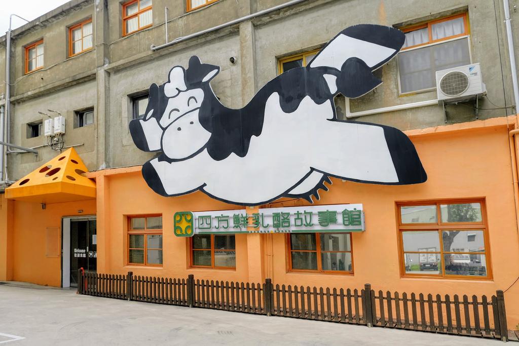四方鮮乳酪故事館_DSF4490.jpg