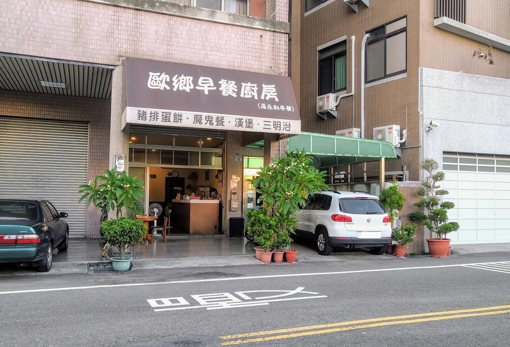 歐鄉早餐廚房_070927.jpg
