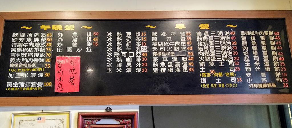 歐鄉早餐廚房_071135.jpg