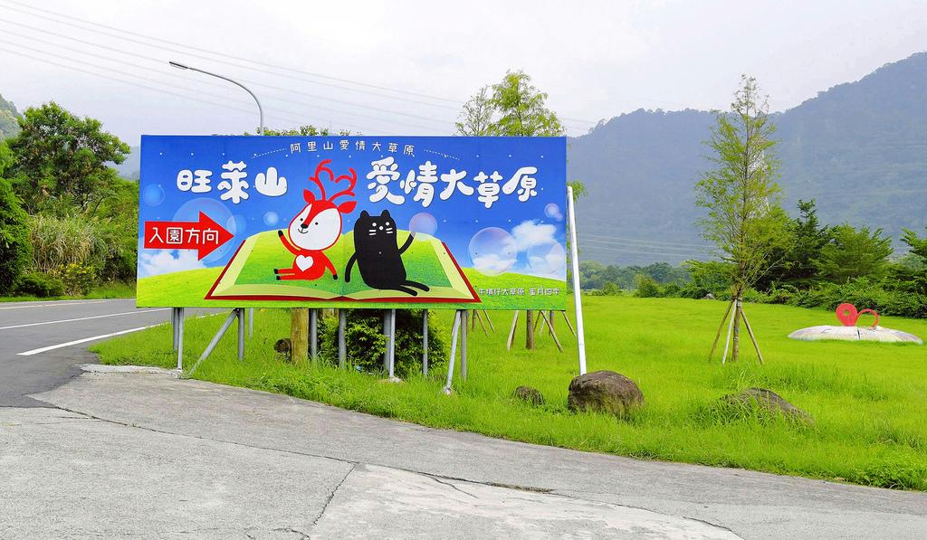旺萊山愛情大草原5.jpg