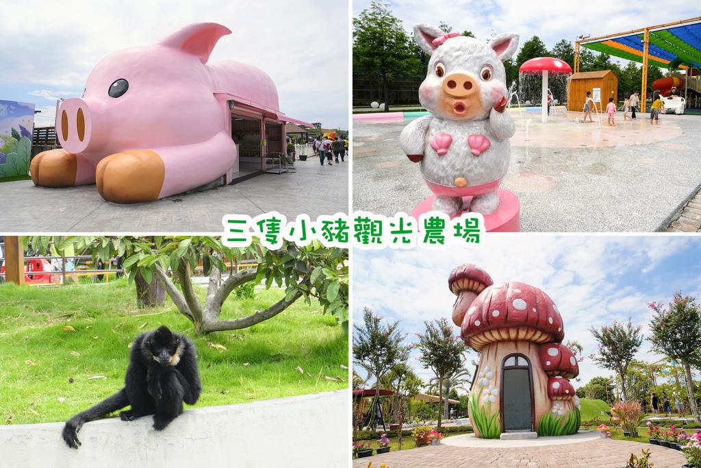 三隻小豬觀光農場5.jpg