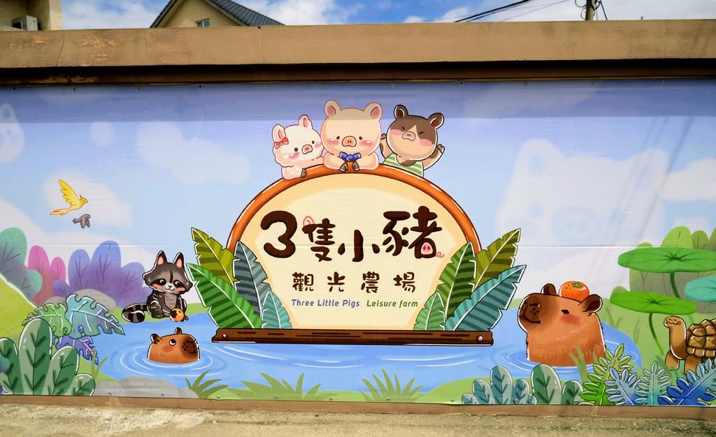 三隻小豬觀光農場_DSF5136.jpg