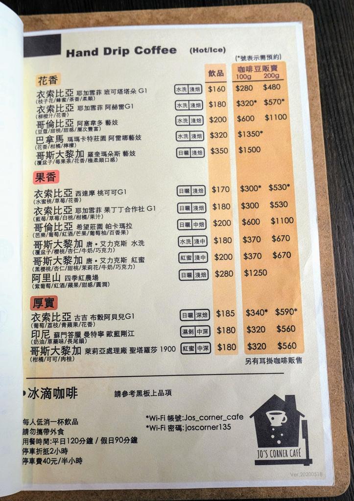 Jos Corner Cafe_4863.jpg