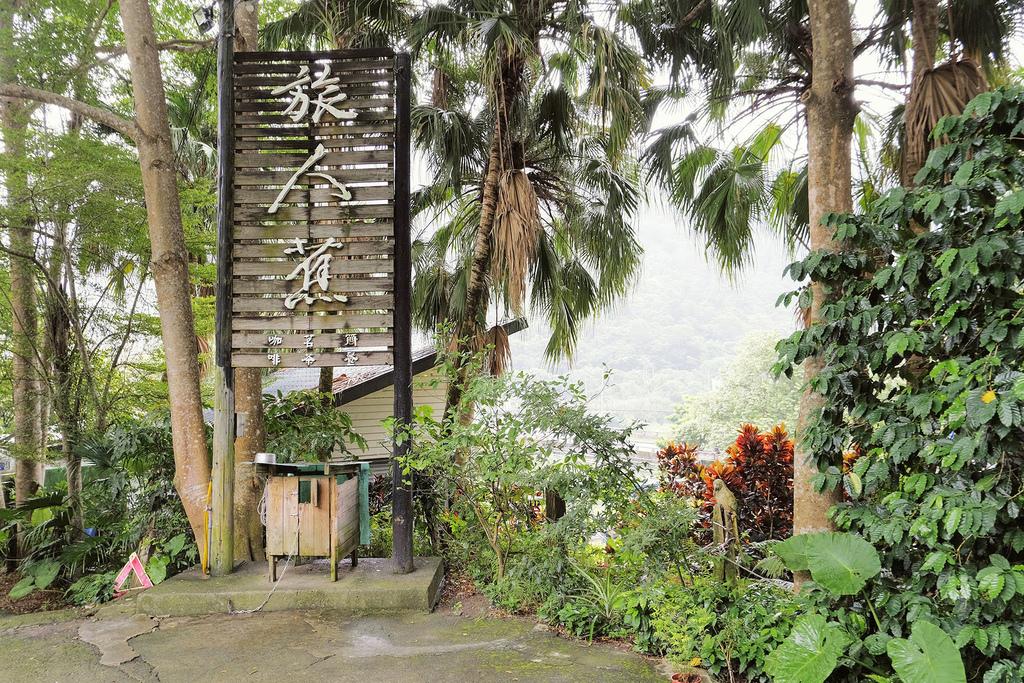 旅人蕉休閒庭園_DSF5612.jpg