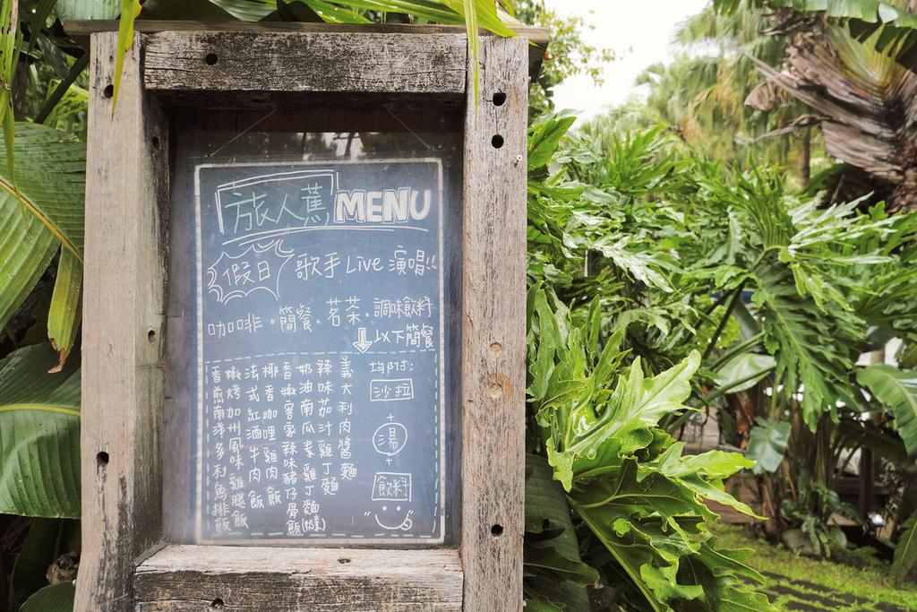 旅人蕉休閒庭園_DSF5782.jpg