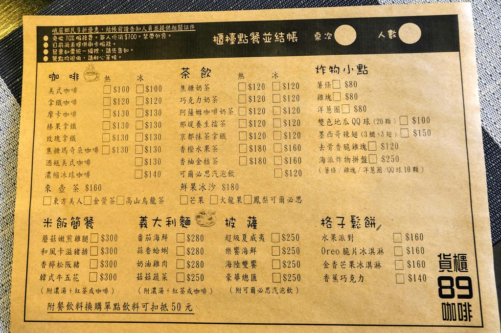 貨櫃89咖啡_DSF6503.jpg
