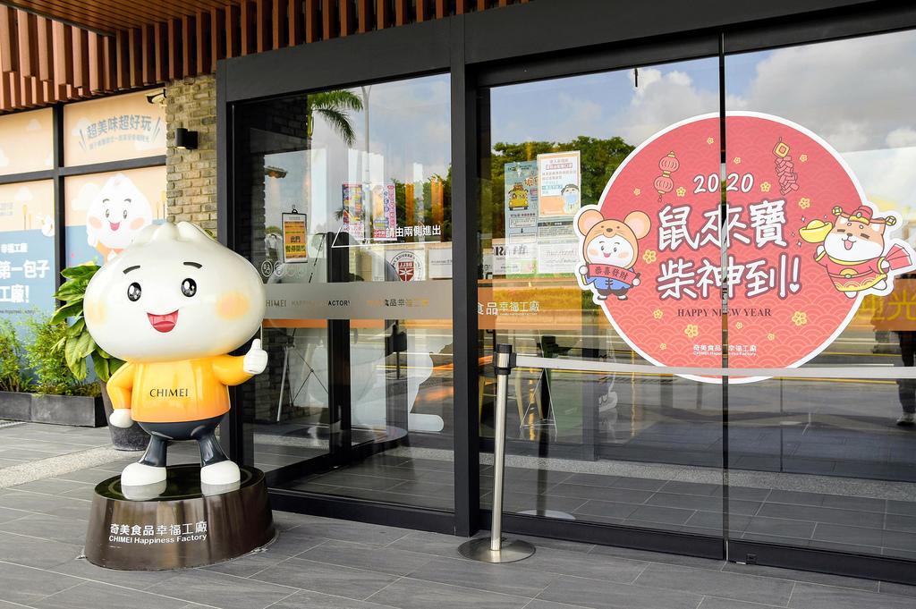 奇美食品幸福工廠_4377.jpg