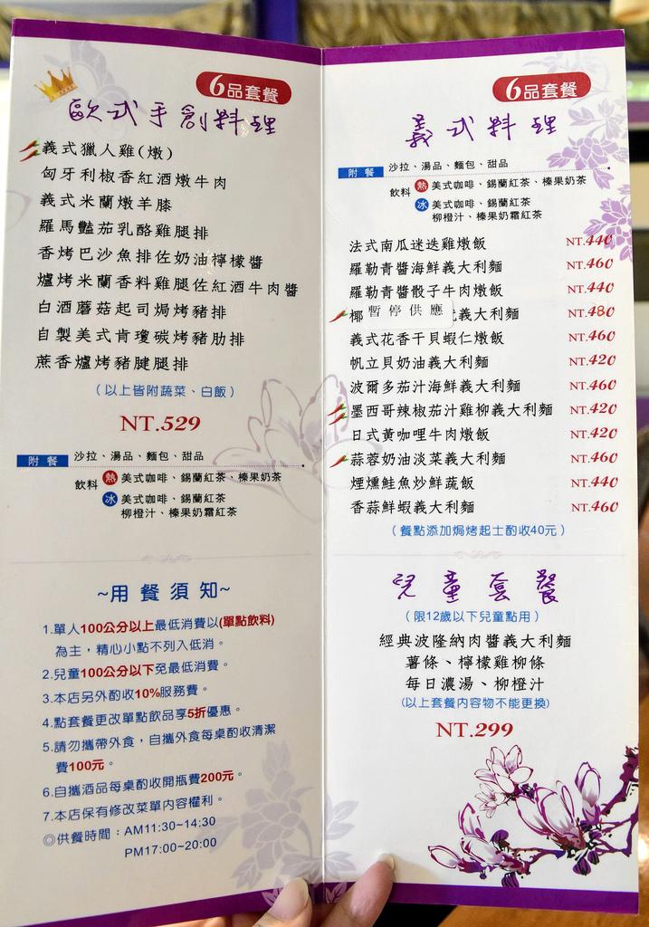 甚春天鄉村餐廳_DSC4880.jpg