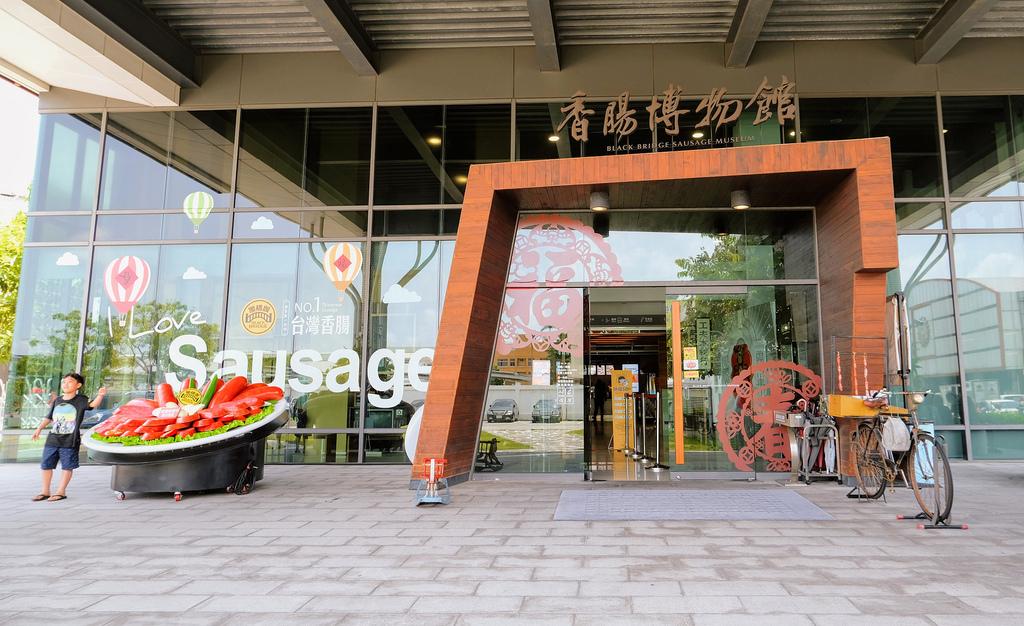 黑橋牌香腸博物館_DSF7058.jpg