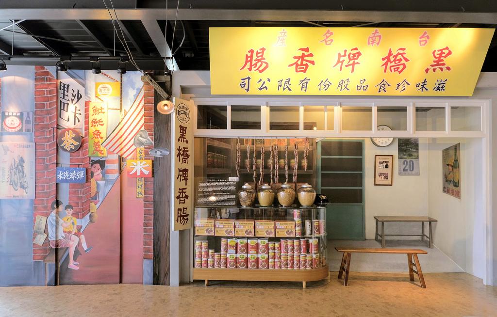 黑橋牌香腸博物館_DSF7191.jpg