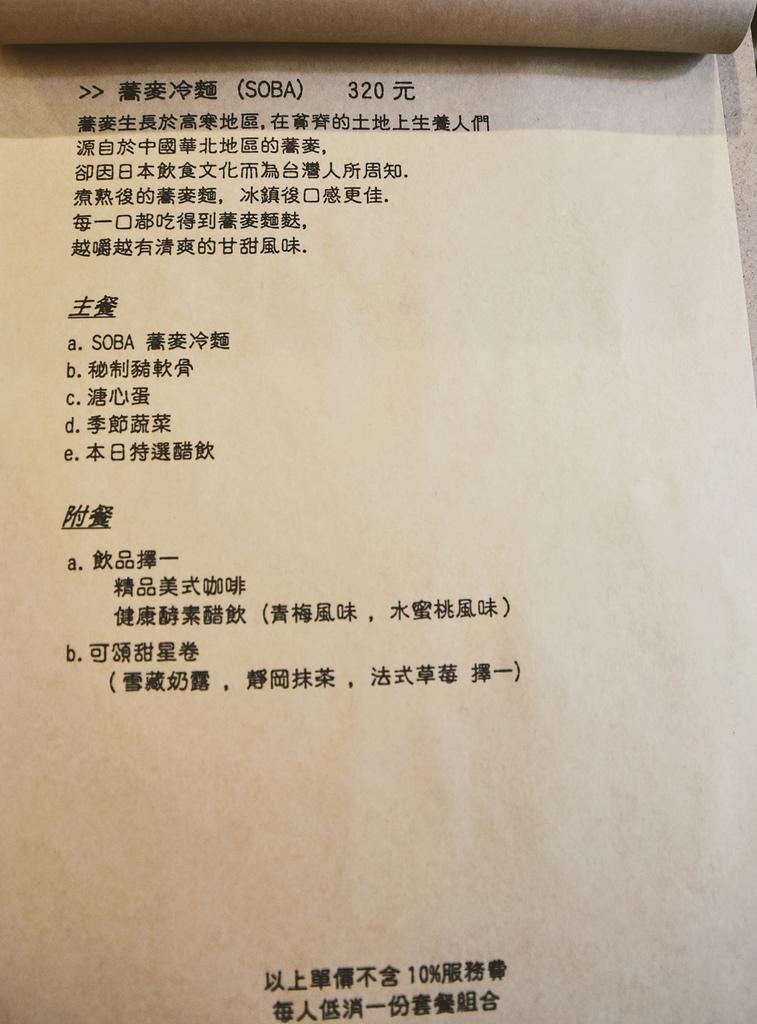 凹凸咖啡圖南館_DSC9083.jpg