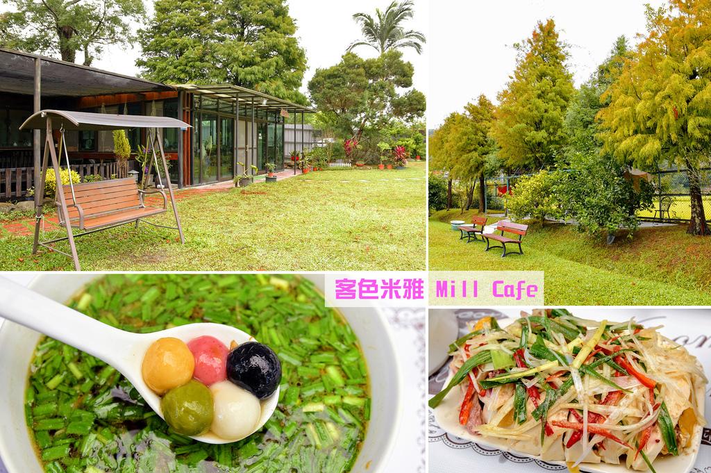 客色·米雅 Mill Cafe.jpg