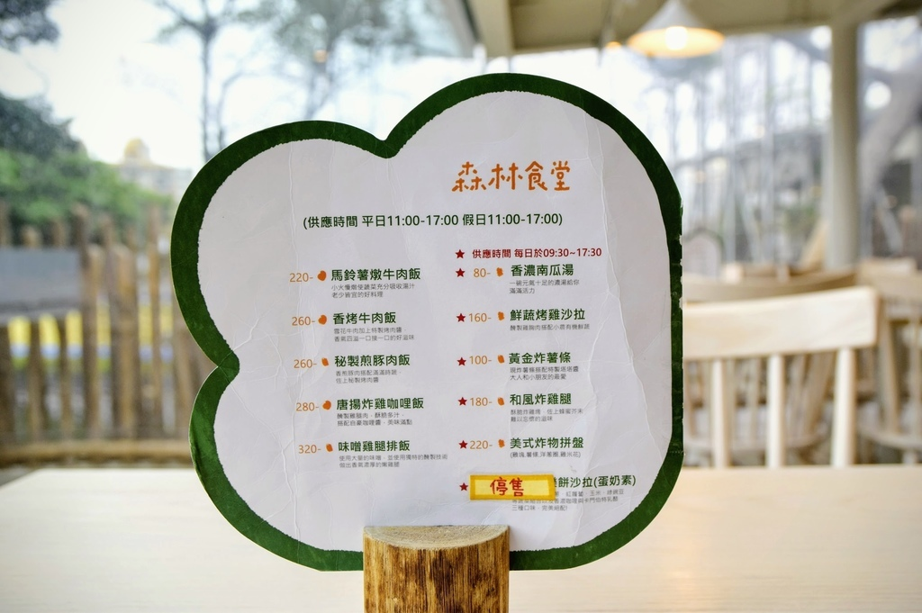森林食堂_DSC9228.jpg
