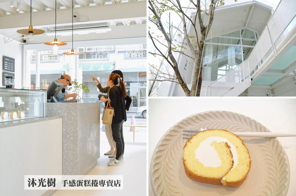 沐光樹手感蛋糕捲專賣店1.jpg