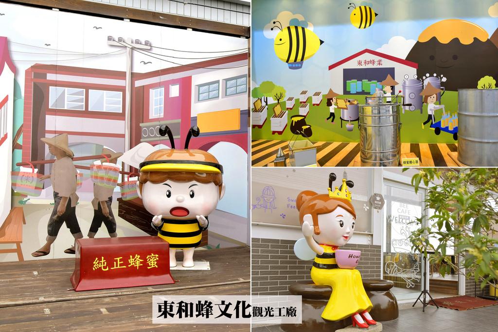 東和蜂文化觀光工廠.jpg