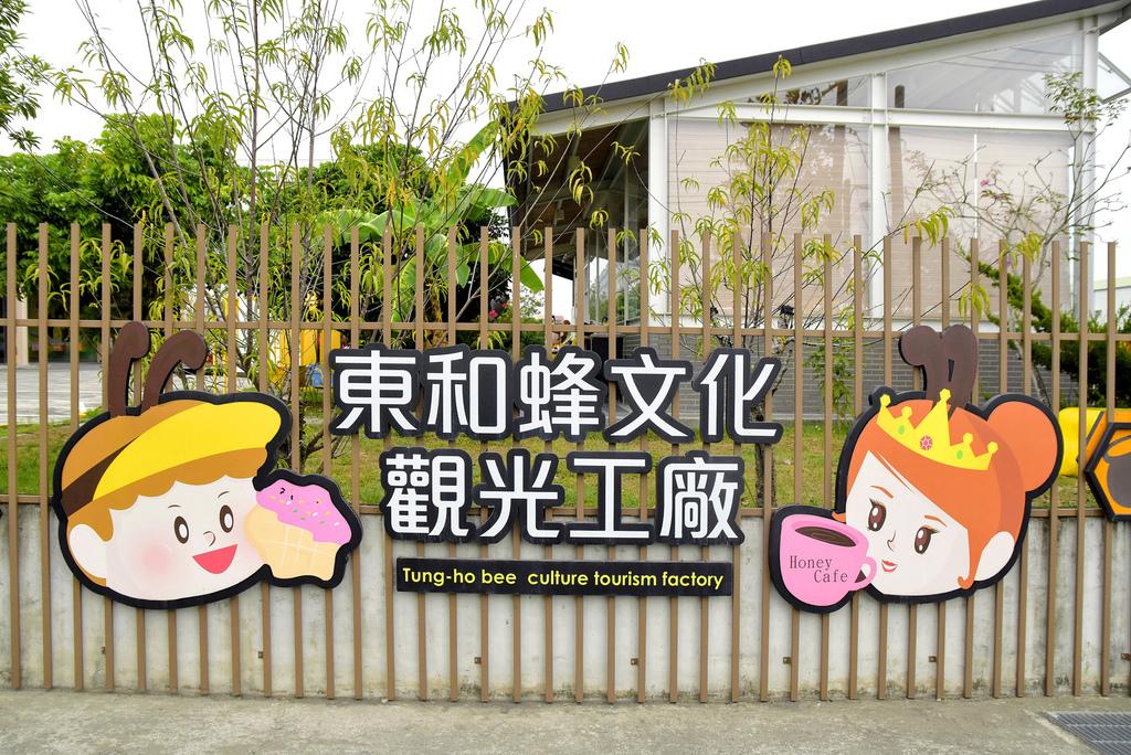 東和蜂文化觀光工廠_DSC1641.jpg