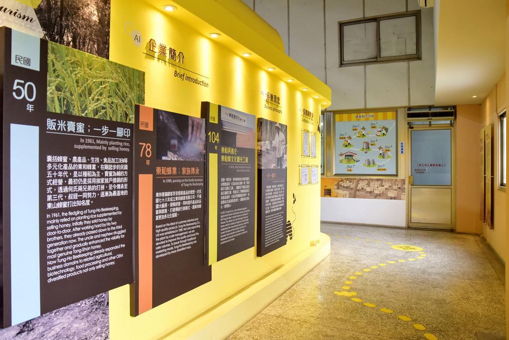 東和蜂文化觀光工廠_DSC1663.jpg