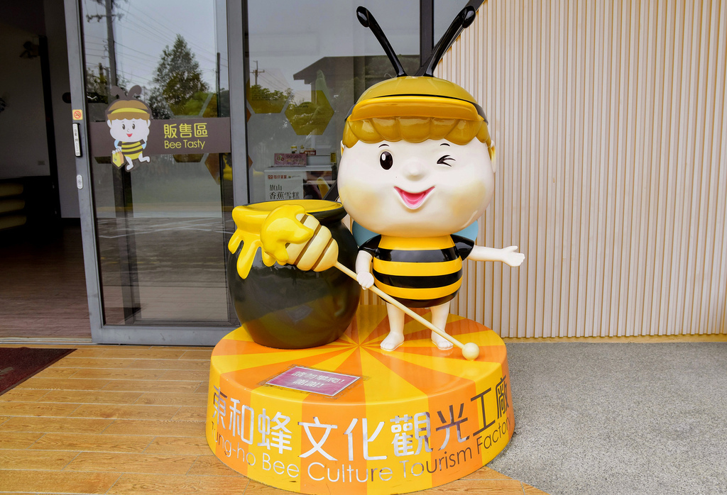 東和蜂文化觀光工廠_DSC1720.jpg