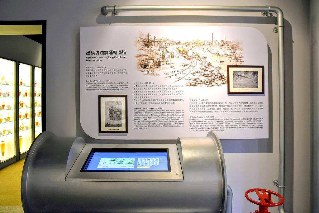台灣油礦陳列館_DSC2220.jpg