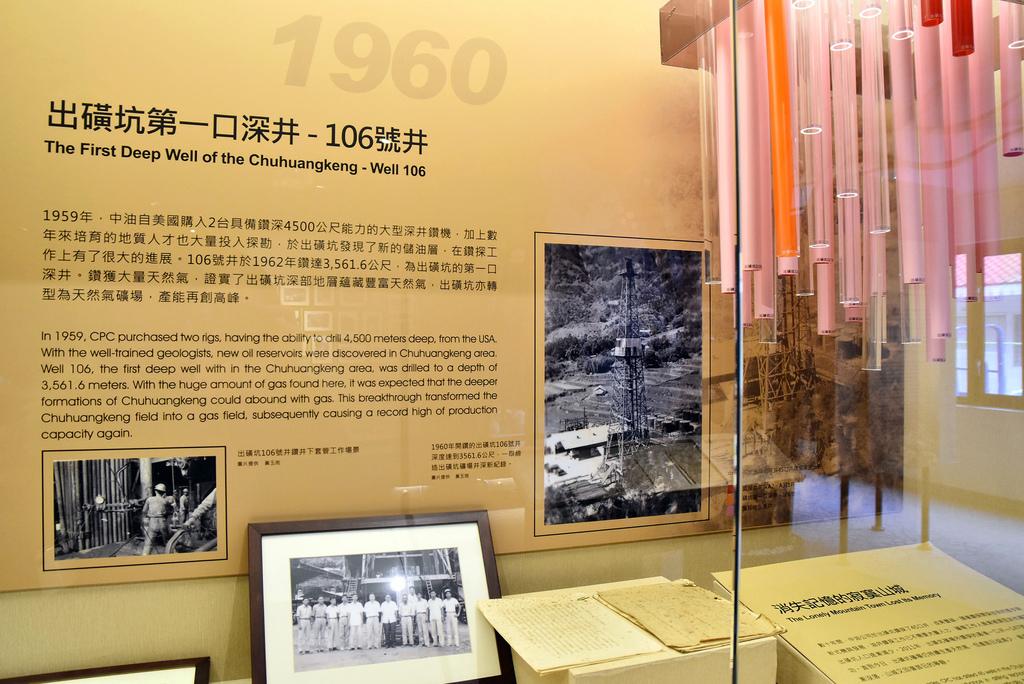 台灣油礦陳列館_2192.jpg