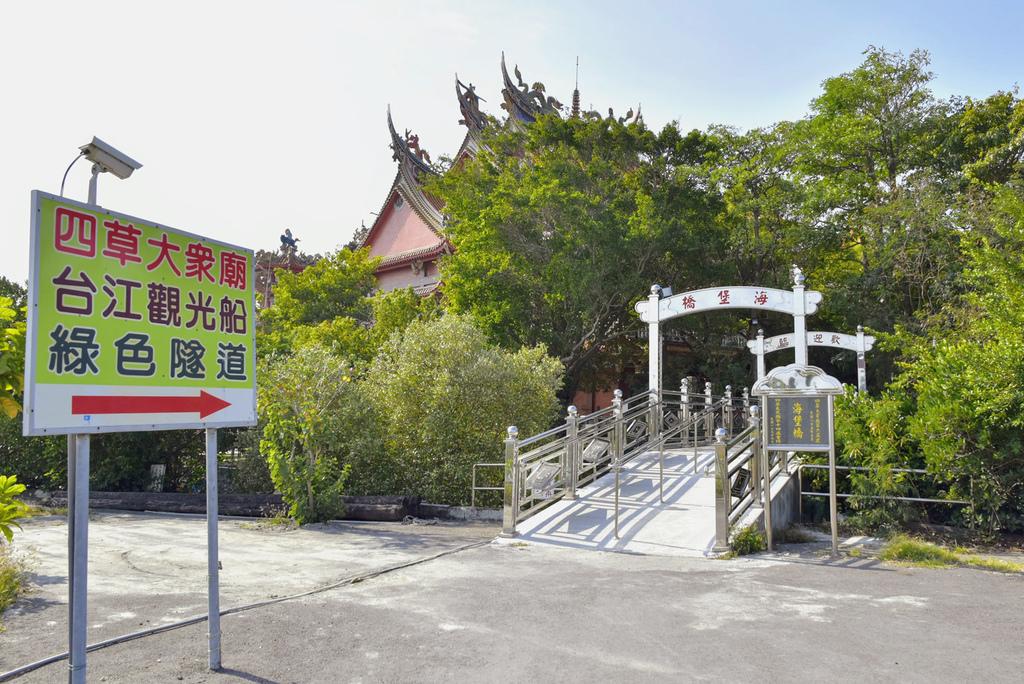 四草綠色隧道_DSC3269.jpg