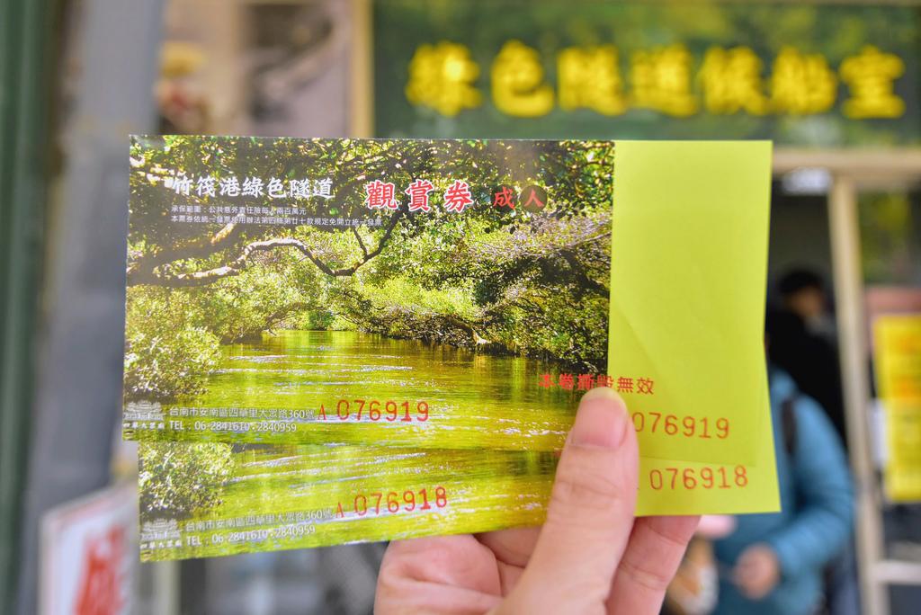 四草綠色隧道_DSC3288.jpg