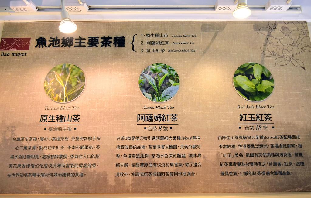 廖鄉長紅茶故事館_DSC5773.jpg