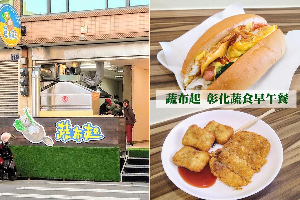 蔬布起·蔬食早午餐.jpg