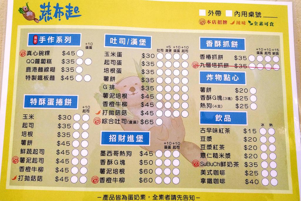 蔬布起·蔬食早午餐_70544.jpg