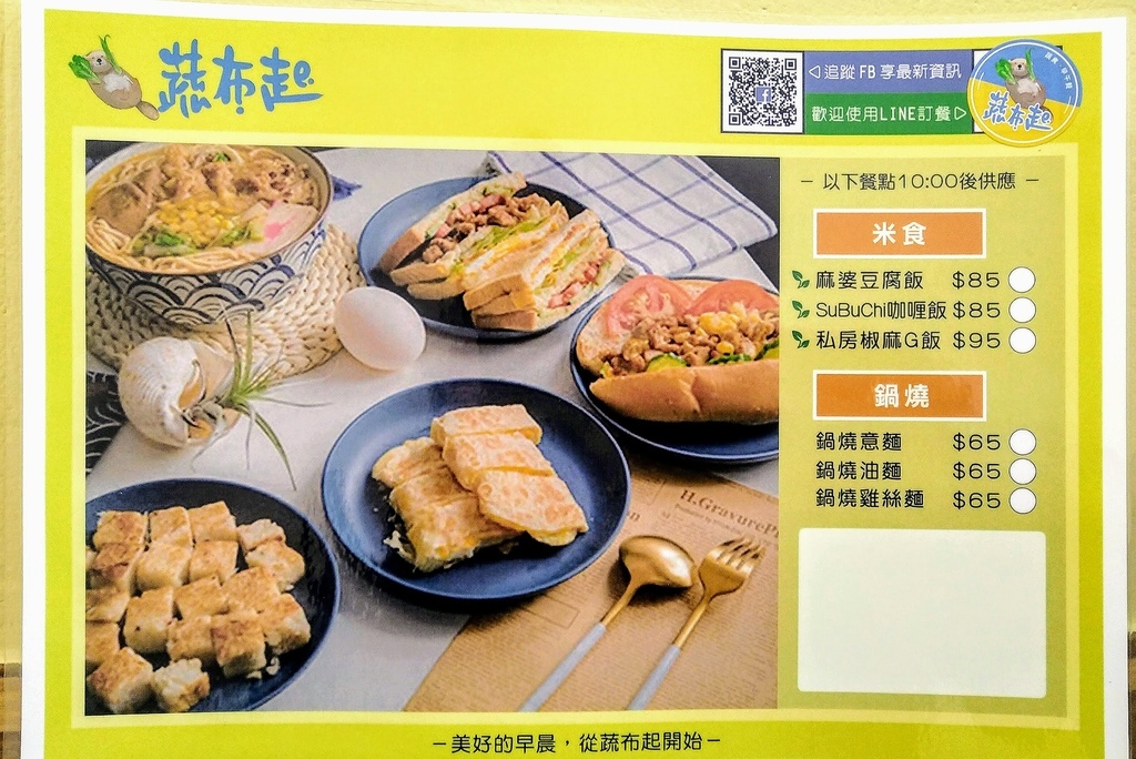 蔬布起·蔬食早午餐_70536.jpg