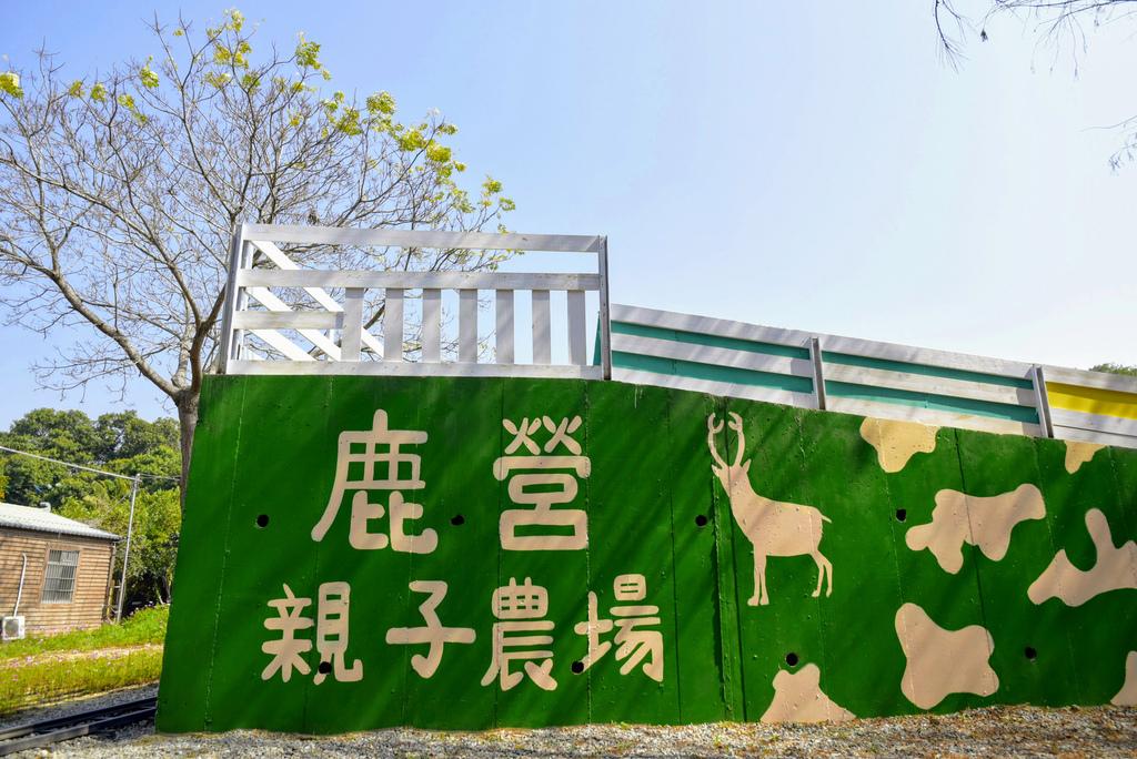 古坑鹿營農場_DSC6364.jpg