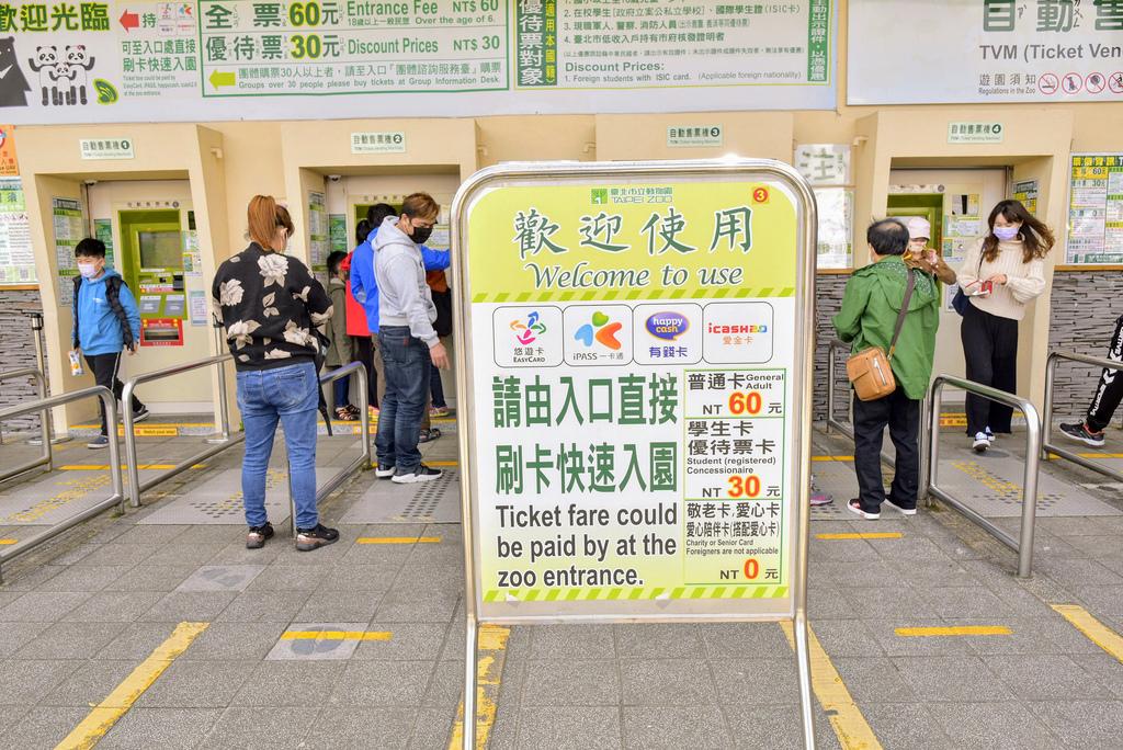 臺北市立動物園_DSC4283.jpg