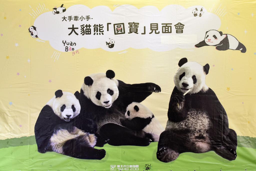 臺北市立動物園_DSC4416.jpg