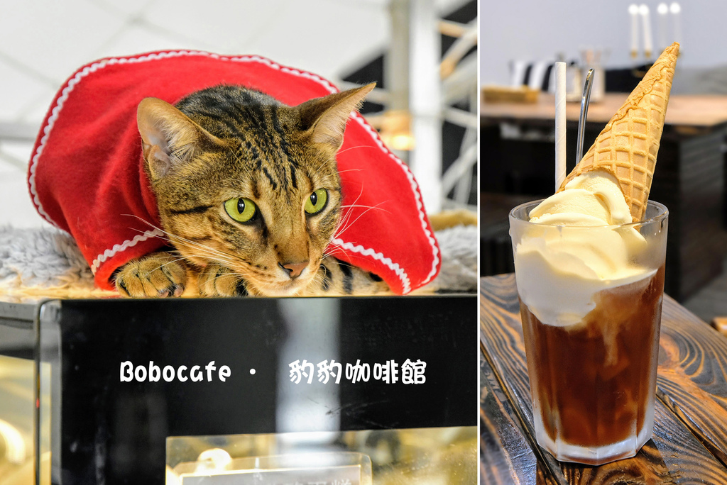 Bobocafe · 豹豹咖啡館.jpg