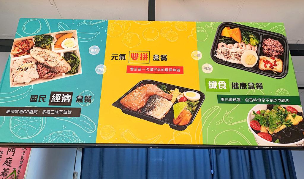 元氣健康餐盒_110809.jpg