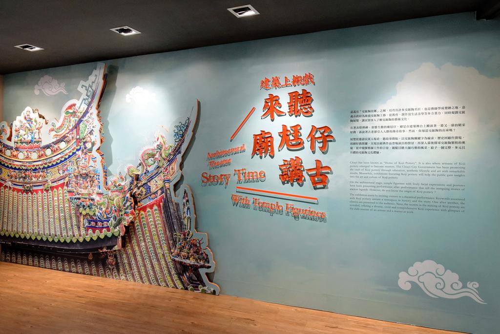 嘉義市立博物館_DSC9097.jpg