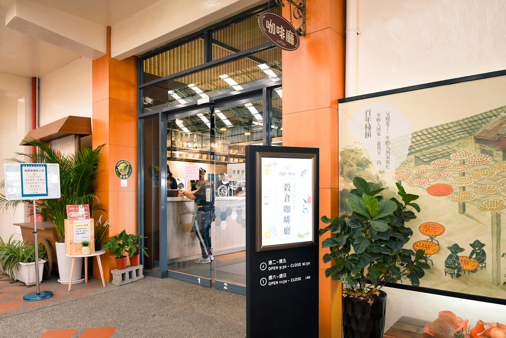 新埔農會咖啡廳_DSC0962.jpg