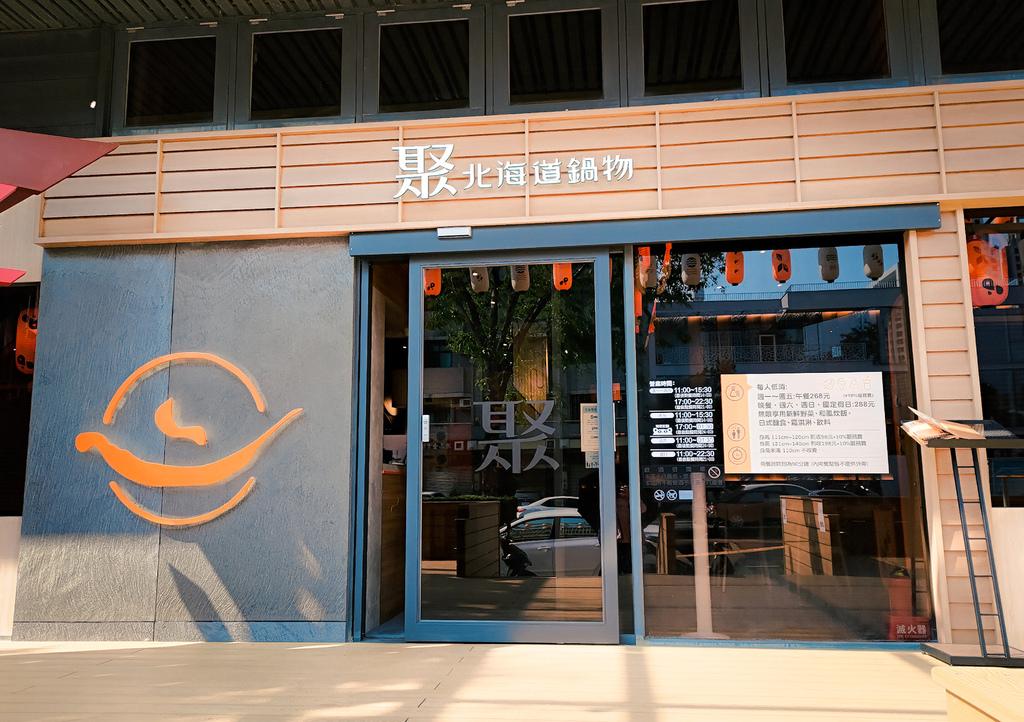 聚北海道鍋物21.jpg