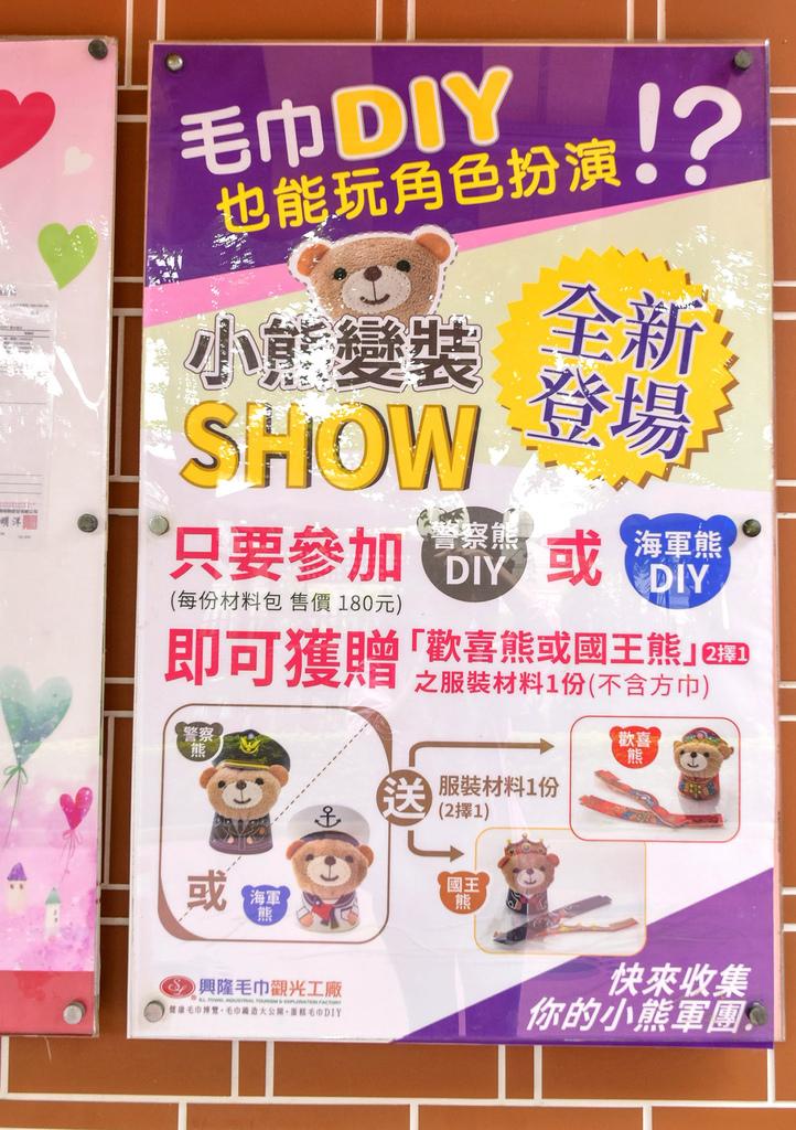 興隆毛巾觀光工廠_DSC1762.jpg