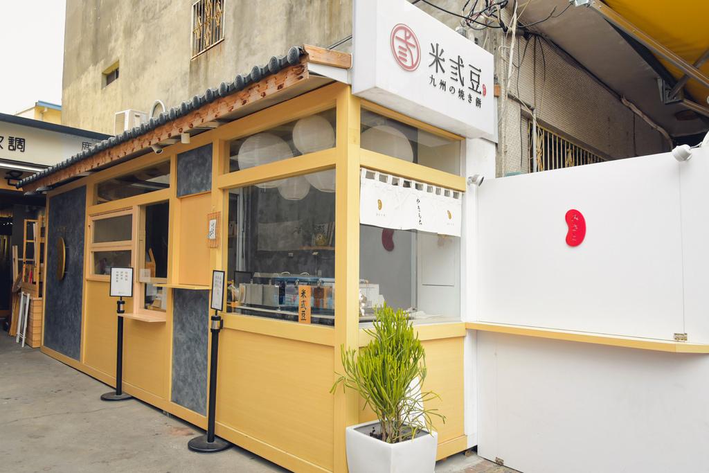 米弎豆_DSC24210.jpg