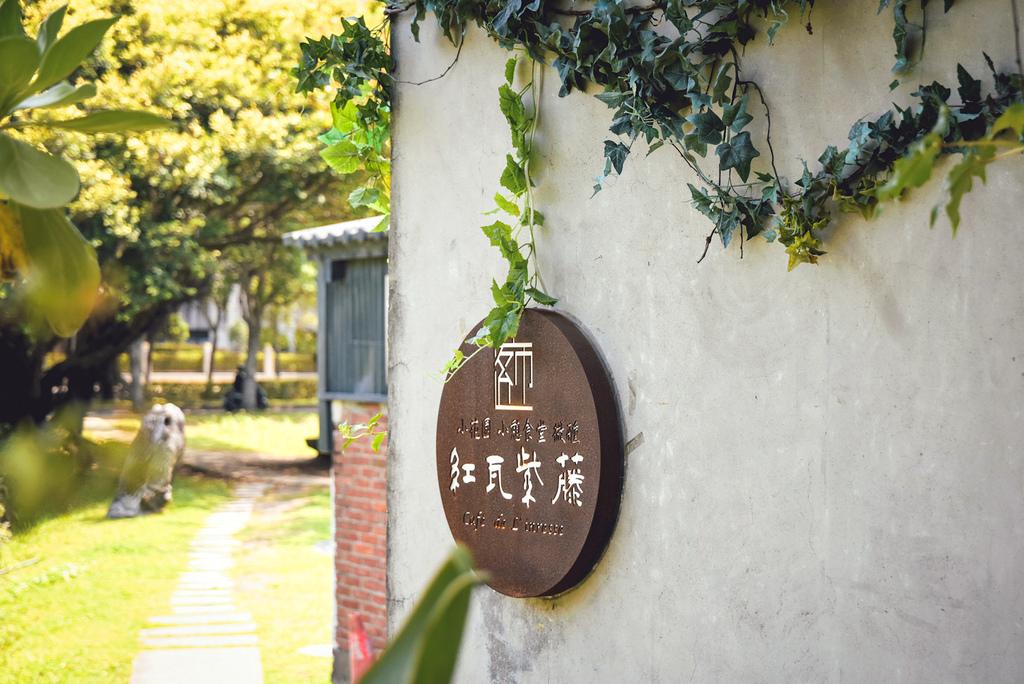 紅瓦紫藤咖啡廳_DSC3097.jpg