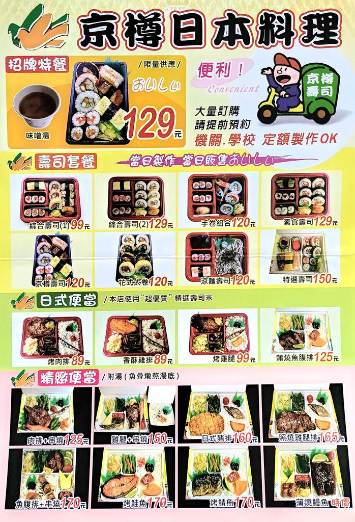 京樽日式料理_075738.jpg