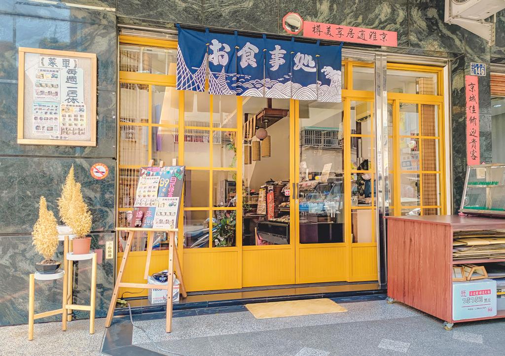 京樽日式料理_113557.jpg