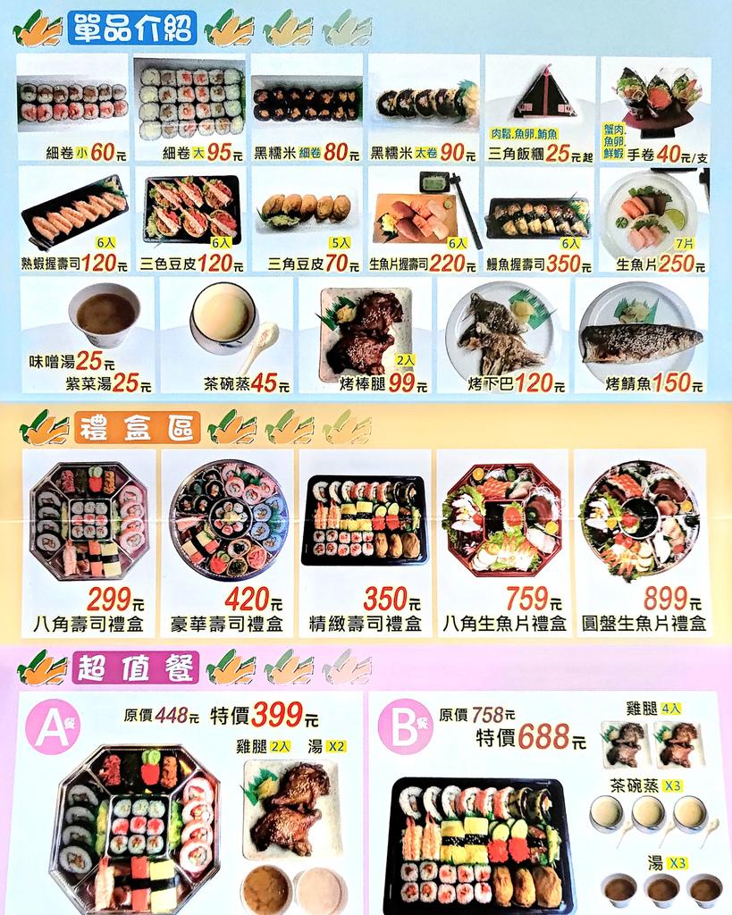 京樽日式料理_075755.jpg