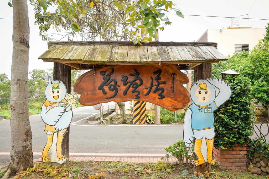 荷塘居田園餐廳_DSC3688.jpg