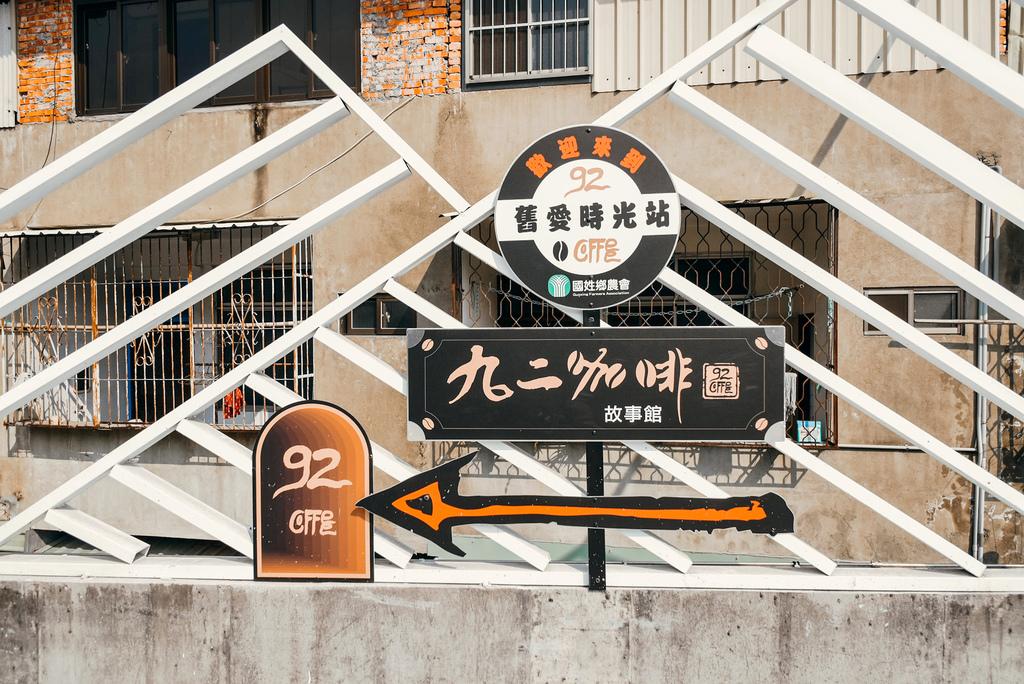 九二咖啡故事館_DSC6567.jpg