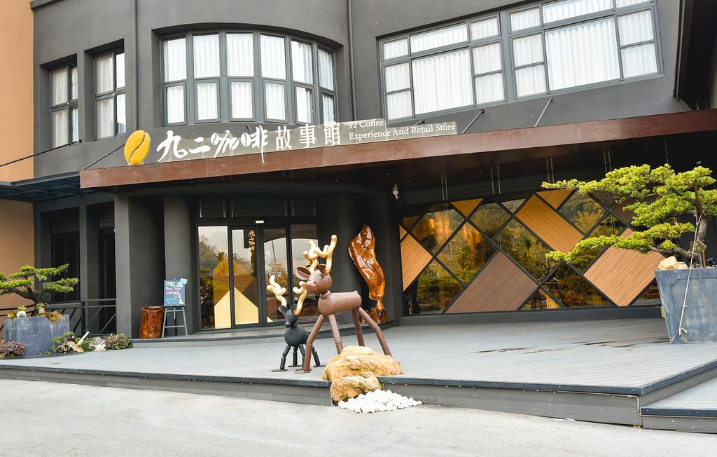 九二咖啡故事館_DSC6684.jpg