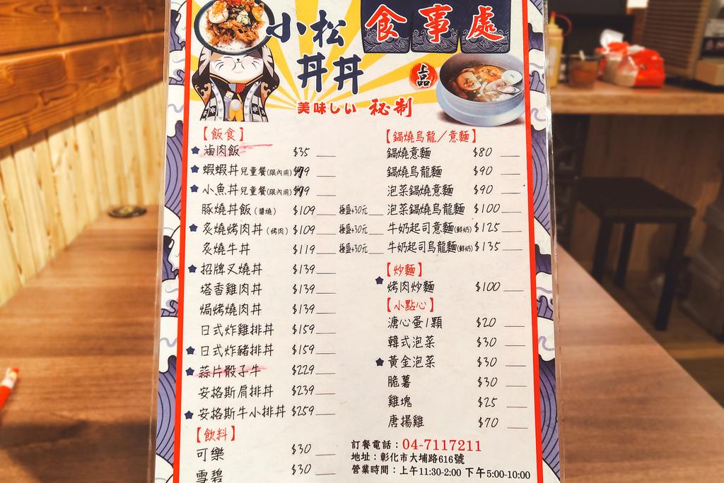 小松丼丼_0408.jpg
