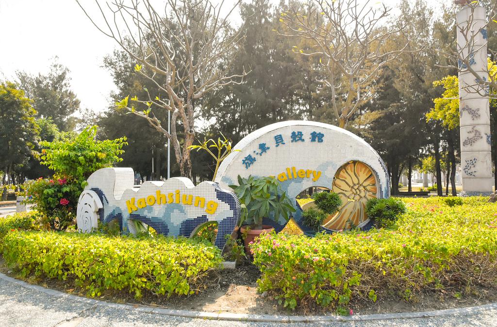 旗津海岸公園_DSC7902.jpg